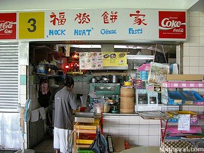 hock huat chinese pasty