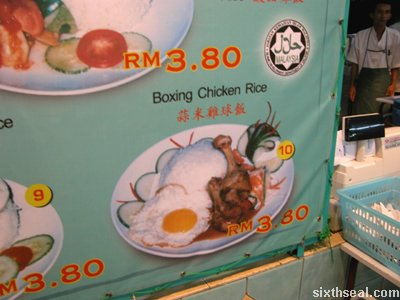 boxing chicken rice