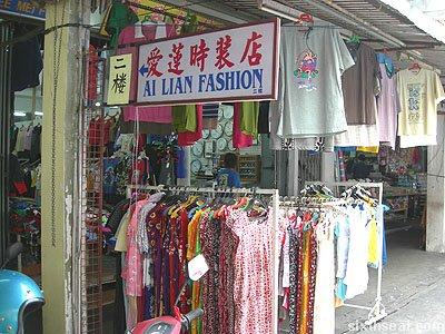 ah lian fashion