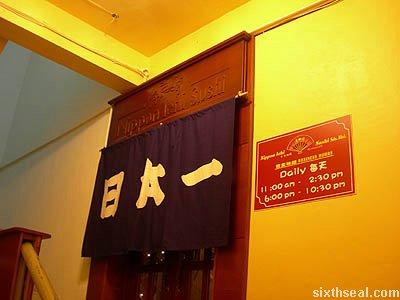 nippon ichi sushi entrance