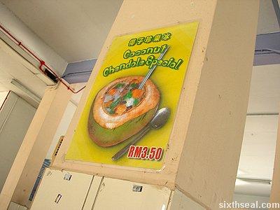 coconut chendol special