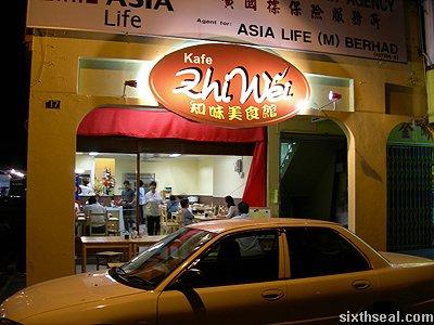 kafe zhi wei