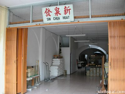sin chua huat