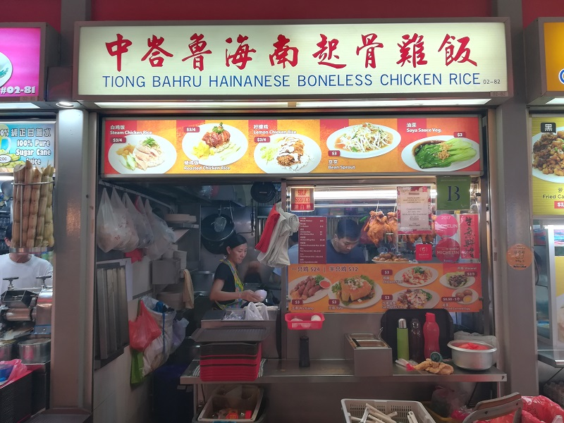 Tiong-Bahru-Hainanese-Boneless-Chicken-Rice