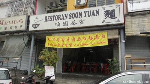 restoran soon yuen