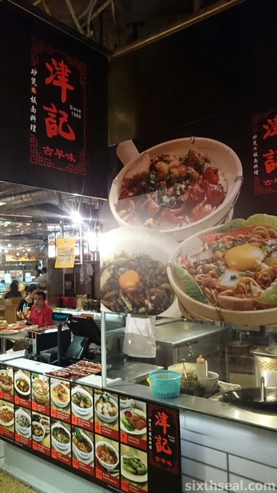China Town Seng Kee Claypot Chicken Rice Stall
