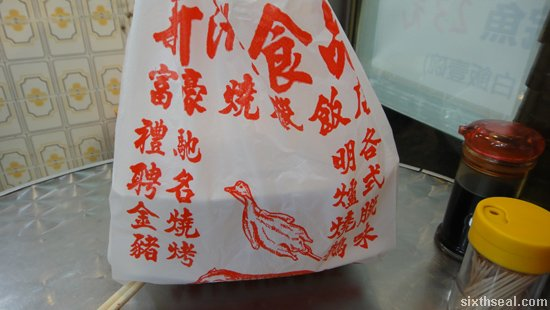 siu yoke takeaway