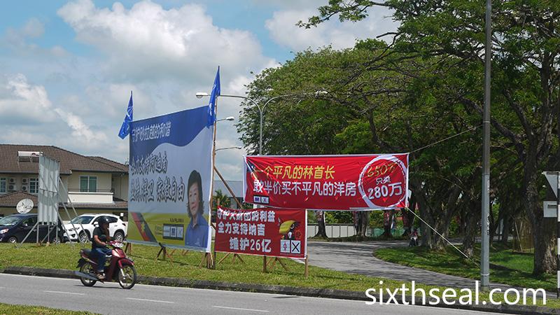 Sibu Elections 2016