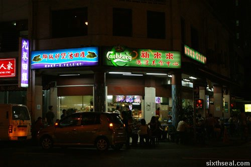 Frog leg porridge at Lorong 9 Geylang